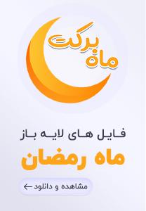 بنرهای لایه باز ماه رمضان 1400